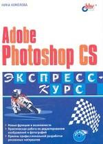 Adobe Photoshop CS. Экспресс-курс