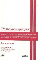 Рекомендации по оказанию скорой медицинской помощи в Российской Федерации