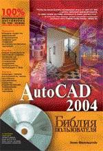 AutoCAD 2004. Библия пользователя