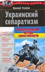 Украинский сепаратизм