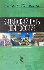 Китайский путь для России?