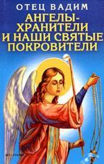 Ангелы-хранители и наши святые покровители