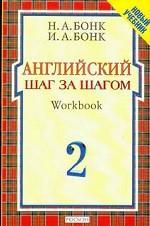 Английский шаг за шагом. Workbook. В двух частях. Часть 2