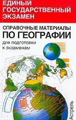 Справочные материалы по географии для подготовки к экзамену