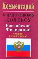 Комментарий к Налоговому кодексу РФ