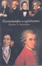 Композиторы и музыканты