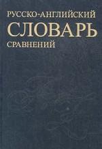 Русско-английский словарь устойчивых сравнений