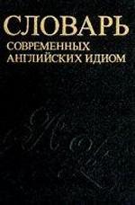 Словарь современных английских идиом