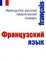 Французский язык. Французско-русский тематический словарь