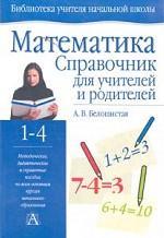 Математика. Справочник для учителей и родителей. 1-4 классы