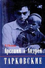 Тарковские Арсений и Андрей