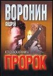 Пророк. Колдовская книга