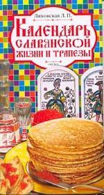 Календарь славянской жизни и трапезы