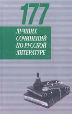 177 лучших сочинений по русской литературе. Для поступающих в вузы