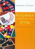 Азартные и интеллектуальные игры. Универсальный справочник