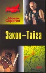 Закон -Тайга