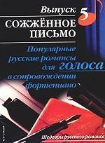 Популярные русские романсы для голоса в сопровождении фортепиано. Выпуск 5