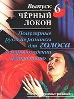 Популярные русские романсы для голоса в сопровождении фортепиано. Выпуск 6
