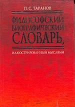 Философский биографический словарь, иллюстрированный мыслями