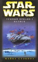 Star Wars: Темный прилив I. Натиск
