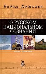 О русском национальном сознании