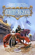 Фэнтези 2004