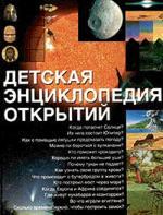 Детская энциклопедия открытий