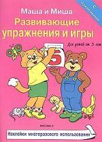 Маша и Миша. Развивающие упражнения и игры. Для детей от 3 лет