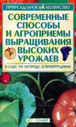 Современные способы и агроприемы выращивания высоких урожаев
