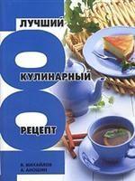 1001 лучший кулинарный рецепт