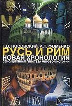 Русь и Рим. Новая хронология. Сенсационная гипотеза мировой истории. Том 1