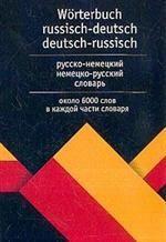Немецко-русский словарь по иммунологии