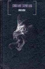 Волки Кальи. Темная башня