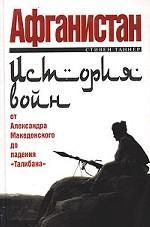 "Афганистан: история войн от Александра Македонского до падения ""Талибана"""