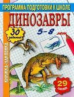 Динозавры. 5-6 лет