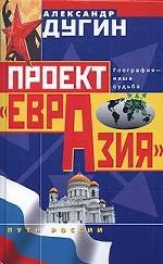 Путь России. сборник
