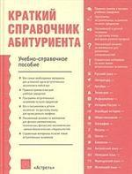 Краткий справочник абитуриента