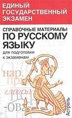 Справочные материалы по русскому языку для подготовки к экзаменам