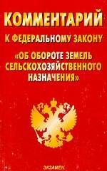 """Комментарий к ФЗ """"Об обороте земель сельскохозяйственного назначения"""""""