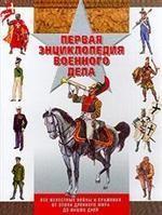 Первая энциклопедия военного дела