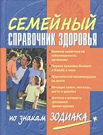 Семейный справочник здоровья по знакам Зодиака