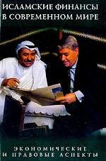 Исламские финансы в современном мире