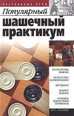 Популярный шашечный практикум
