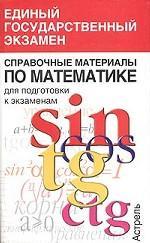 Справочные материалы по математике для подготовки к экзаменам