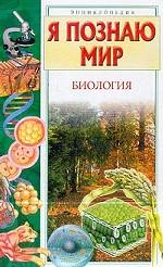 Биология. Энциклопедия