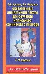 Обязательные литературные тексты для обучения написанию сочинений о природе, 1-4 класс