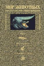 Мир животных. Зоологическая энциклопедия. Холоднокровные позвоночные животные