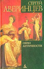 Образ античности