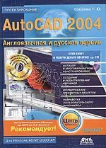 AutoCAD 2004. Англоязычная и русская версии + CD