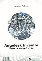 Autodesk Inventor. Практический курс